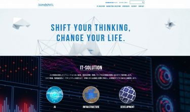 Webサイト制作事例:株式会社マインドシフト