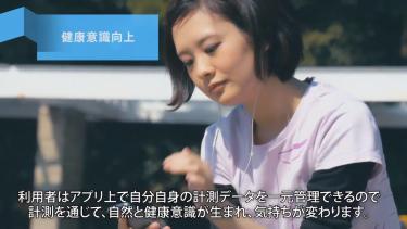 動画制作事例:ドコモヘルスケア株式会社